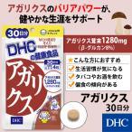 【DHC直販サプリメント】アガリクス 30日分