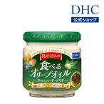 dhc 【 DHC 公式 】 DHC具だくさんの食べるオリーブオイル<ヌニェス・デ・プラド>2種のチーズとアンチョビソース仕上げ
