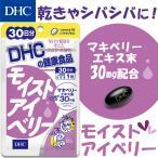 【DHC直販サプリメント】モイストアイベリー 30日分