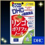 【DHC直販サプリメント】 リンゴポリフェノール