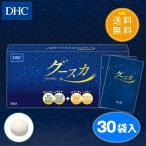 【DHC直販サプリメント】【送料無料】グースカ 30包入