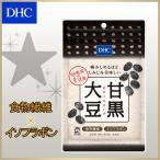 【DHC直販】DHC甘黒大豆