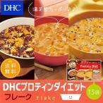【DHC直販/置き換えダイエット食品】【送料無料】DHCプロティンダイエットフレーク 15袋入