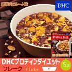 【DHC直販/置き換えダイエット食品】DHCプロティンダイエットフレーク 濃厚チョコレート味(5袋入)