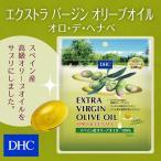 【DHC直販サプリメント】エクストラ バージン オリーブオイル オロ・デ・ヘナベ(30日分)