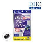 【DHC直販サプリメント】速攻ブルーベリー 30日分【目 サプリ】