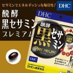 【DHC直販サプリメント】醗酵黒セサミン プレミアム 30日分