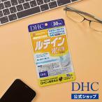 【お買い得】【DHC直販サプリメント】ルテイン 光対策 30日分【機能性表示食品】