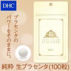 【DHC直販サプリメント】 純粋 生プラセンタ(100粒)