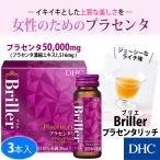 ショッピングプラセンタ 【DHC直販/美容ドリンク】Briller(ブリエ) プラセンタリッチ