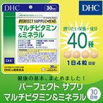 【DHC直販サプリメント】パーフェクト サプリ マルチビタミン&ミネラル 30日分【栄養機能食品】