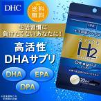 【送料無料】【DHC直販サプリメント】スーパーエイチツー オメガ3 20日分【水素 サプリ】