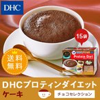 ショッピングダイエット 【送料無料】【DHC直販】DHCプロティンダイエット ケーキ チョコセレクション 15袋入【置き換えダイエット食品】