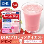 【DHC直販/置き換えダイエット食品】DHCプロティンダイエット いちごミルク味 5袋入
