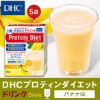 【DHC直販/置き換えダイエット食品】DHCプロティンダイエット バナナ味 5袋入