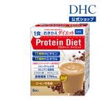 【DHC直販/置き換えダイエット食品】DHCプロティンダイエット コーヒー牛乳味 5袋入