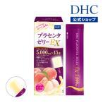 【DHC直販サプリメント】 DHCプラセンタゼリーEX