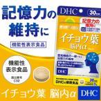 dhc サプリ 【メーカー直販】 イチョウ葉 脳内α(アルファ)30日分 機能性表示食品    サプリメント