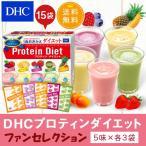 ショッピングダイエット 【数量限定】【DHC直販/置き換えダイエット食品】【送料無料】DHCプロティンダイエット ファンセレクション5味 15袋入