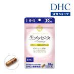 【DHC直販サプリメント】 【お買い得】 生プラセンタ ハードカプセル 30日分
