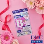 【DHC直販サプリメント】 持続型ビタミンBミックス 30日分 【栄養機能食品(ナイアシン・ビオチン・ビタミンB12・葉酸)】