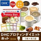 ショッピングダイエット 【DHC直販/置き換えダイエット食品】【数量限定】【送料無料】【DHC直販】 DHCプロティンダイエット ホット 15袋入