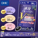 【お買い得】【ブルーベリー サプリメント】【DHC直販】 速攻ブルーベリー V-MAX 30日分