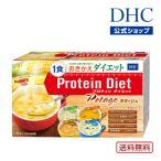 【送料無料】【DHC直販/置き換えダイエット食品】DHCプロティンダイエット ポタージュ 15袋入
