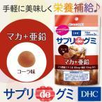 【DHC直販サプリメント】DHCサプリdeグミ マカ+亜鉛 コーラ味 7日分 【栄養機能食品(亜鉛)】