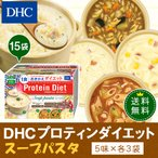 ショッピングダイエット 【DHC直販/置き換えダイエット食品】【送料無料】DHCプロティンダイエットスープパスタ 15袋入