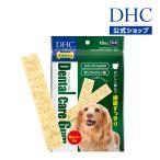 【 DHC 公式 】犬用 国産 デンタルケアガム