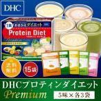 【送料無料】【DHC直販】【数量限定】DHCプロティンダイエット プレミアム(国産限定素材セット) 15袋入