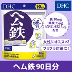 dhc 【メーカー直販】ヘム鉄 徳用90日分【栄養機能食品(鉄・ビタミンB12・葉酸)】