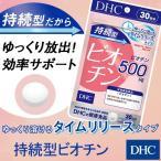 dhc サプリ ビタミン ビオチン 【 DHC 公式 】 持続型ビオチン 30日分   サプリメント ポイント消化