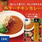 【 DHC 公式 】DHC食べてキレイ バターチキンカレー
