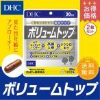Yahoo!DHC Yahoo!店dhc 【お買い得】【送料無料】【メーカー直販】ボリュームトップ 2個セット