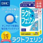 【お買い得】【送料無料】【DHC直販サプリメント】ラクトフェリン 30日分 2個セット
