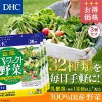 dhc 【お買い得】【メーカー直販】国産パーフェクト野菜 プレミアム 30日分 3個セット | 生活習慣