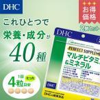 【お買い得】【DHC直販サプリメント】【送料無料】パーフェクト サプリ マルチビタミン&ミネラル 30日分 2個セット【栄養機能食品】