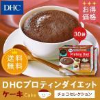 【お買い得】【送料無料】【DHC直販】DHCプロティンダイエット ケーキ チョコセレクション 15袋入 2個セット【置き換えダイエット食品】