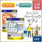 【お買い得】【DHC直販サプリメント】健康の基本90日分セット
