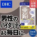 dhc サプリ 亜鉛 【 DHC 公式 】【お買い得】 亜鉛 30日分  3個セット| サプリメント 効果