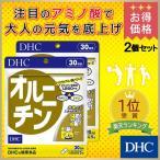 【お買い得】【DHC直販サプリメント】オルニチン(30日分) 2個セット