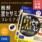 ショッピングお買い得 【お買い得】【送料無料】【DHC直販サプリメント】醗酵黒セサミン プレミアム30日分 2個セット