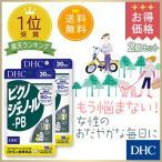 【お買い得】【DHC直販サプリメント】【送料無料】ピクノジェノール-PB 30日分 2個セット
