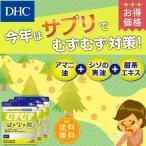 dhc サプリ 【 DHC 公式 】【お買い得】【送料無料】 むずむず 30日分 3個セット | サプリメント