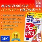 【お買い得】【DHC直販】 プロポリス 30日分 2個セット