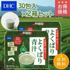 Yahoo!DHC Yahoo!店dhc 青汁 乳酸菌 【お買い得】【送料無料】【メーカー直販】乳酸菌と酵素がとれる よくばり青汁 2個セット