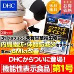 Yahoo!DHC Yahoo!店dhc 【お買い得】【メーカー直販】【送料無料】エクササイズダイエット 2個セット【機能性表示食品】