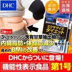 Yahoo!DHC Yahoo!店【お買い得】【DHC直販サプリメント】【送料無料】エクササイズダイエット 2個セット【機能性表示食品】
